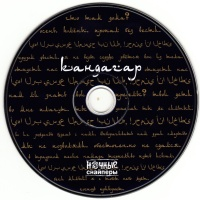 Ночные Снайперы - Кандагар (Single)