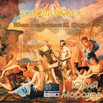 Марина Капуро - Золотой Век\Песни В Исполнении М.Капуро