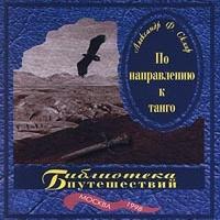 Александр Ф. Скляр - По Направлению К Танго (Album)