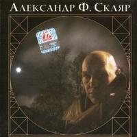 Александр Ф. Скляр - ДендиДиана (Album)