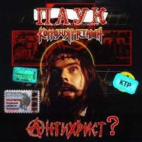 Паук - Антихрист? (Album)
