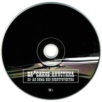 Ва-Банкъ - Акустика. 20я Зима Без Электричества CD1 (Album)