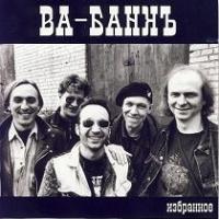 Ва-Банкъ - Избранное (S&V 046) (Album)