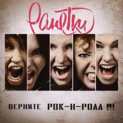 Ранетки - Верните Рок-Н-Ролл!!! (Album)