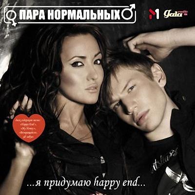 Пара Нормальных - ...я придумаю happy end... (Album)