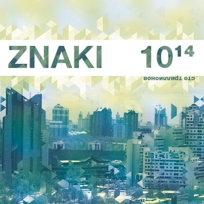 Znaki - 100 Триллионов (Album)
