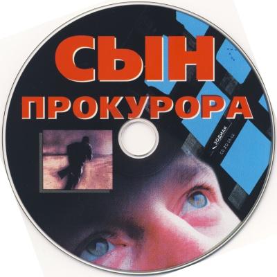 Виктор Петлюра - Сын Прокурора (Album)