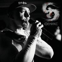 Серёга - Феникс (Album)