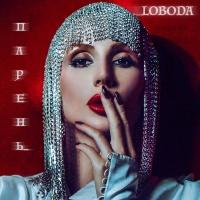 Слушать LOBODA - Парень