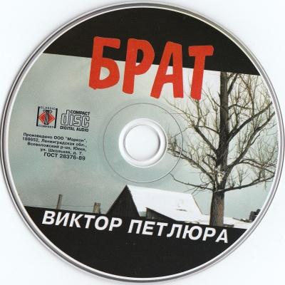 Виктор Петлюра - Брат (Album)