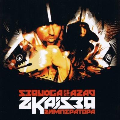 Серёга - 2Kaiser (Single)