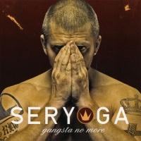 Серёга - Gangsta No More (Single)