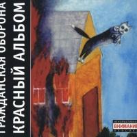 Гражданская Оборона - Красный Альбом
