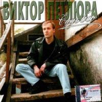 Виктор Петлюра - Судьба (Album)