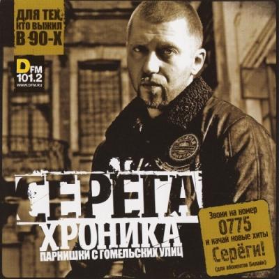 Серёга - Хроника Парнишки С Гомельских Улиц (Album)