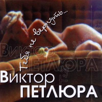 Виктор Петлюра - Тебя Не Вернуть (Album)