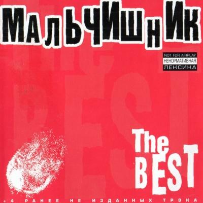 Мальчишник - The Best (Compilation)