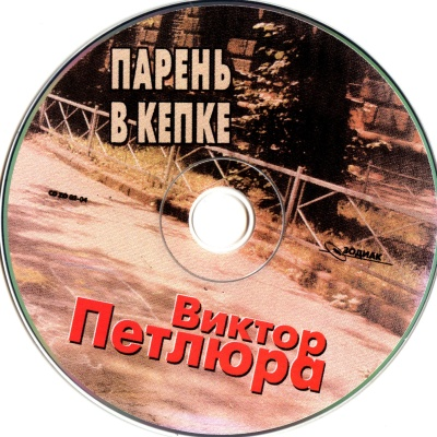 Виктор Петлюра - Парень В Кепке (Album)
