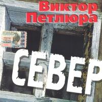 Виктор Петлюра - Север (Album)