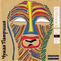 Дубовый Гаайъ - Чужая Патриция (Album)