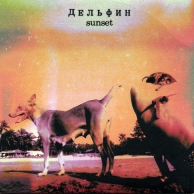 Дельфин (Dolphin) - Sunset (EP)