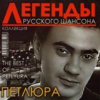Виктор Петлюра - Серия (Album)