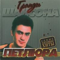 Виктор Петлюра - Гранды Шансона (Album)