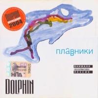 Дельфин (Dolphin) - Плавники (Переиздание)