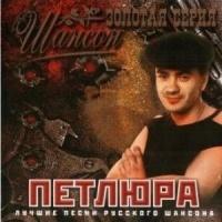 Виктор Петлюра - Золотая Серия (Album)