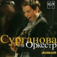 Сурганова И Оркестр - Живой (Album)