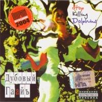 Дубовый Гаайъ - Stop Killing Dolphins (Переиздание)