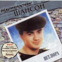 Виктор Петлюра - Настроение Шансон (Album)