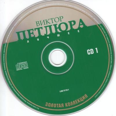 Виктор Петлюра - Золотая Коллекция CD1 (Album)