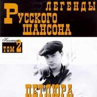 Виктор Петлюра - Легенды Русского Шансона (Album)