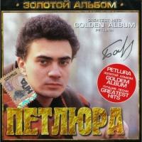 Виктор Петлюра - Золотой Альбом (Album)