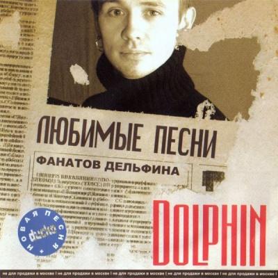 Дельфин (Dolphin) - Любимые Песни Фанатов Дельфина (Album)