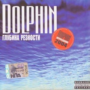 Дельфин (Dolphin) - Глубина Резкости (Переиздание)