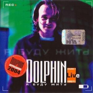 Дельфин (Dolphin) - Я Буду Жить (Переиздание)
