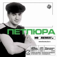 Виктор Петлюра - Remix'ы (Album)