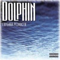 Дельфин (Dolphin) - Глубина Резкости (Album)
