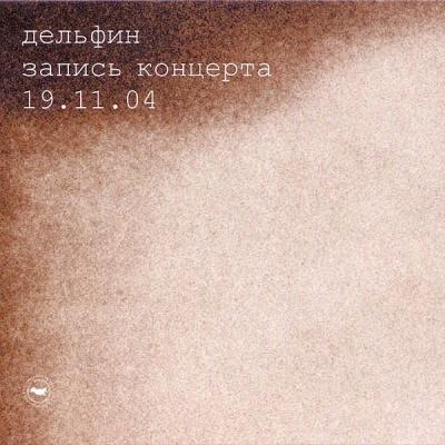 Дельфин (Dolphin) - Запись Концерта 19.11.04 (Live)