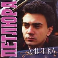 Виктор Петлюра - Лирика (Album)