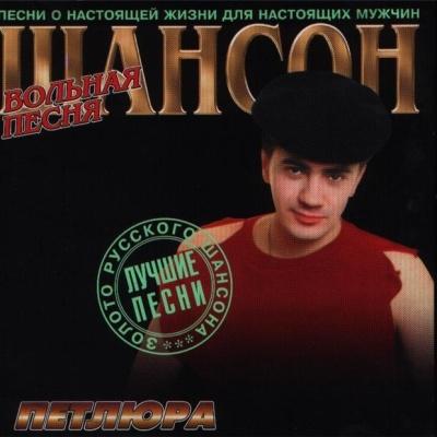 Виктор Петлюра - Лучшие Песни (Album)