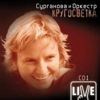 Сурганова И Оркестр - Кругосветка CD1 (Album)