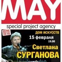 Сурганова И Оркестр - Live In Koenig