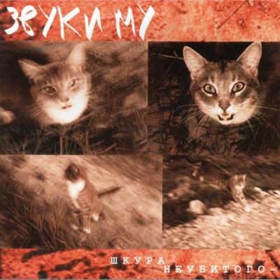 Звуки Му - Шкура Неубитого - 2 (Album)