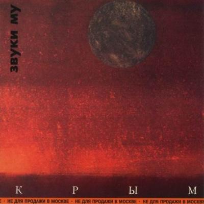Звуки Му - Крым (Album)