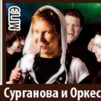 Сурганова И Оркестр - Живой Концерт В Театре Эстрады