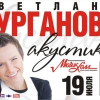 Сурганова И Оркестр - Акустика В