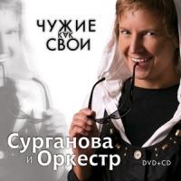 Сурганова И Оркестр - Чужие Как Свои (Album)
